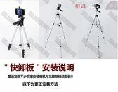 三腳架 輕便攜數碼照相機微單三腳架手機拍照自拍支架攝像三角架 數碼人生igo