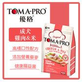 【優格】經典系列 成犬-雞肉+米-7kg【藜麥添加】(A051F37)