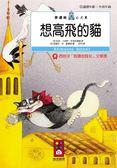 想高飛的貓:樂讀趣小火車20