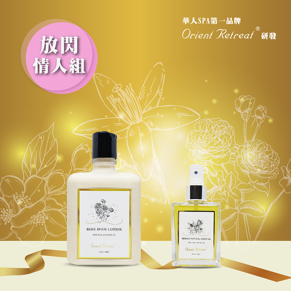 【Orient Retreat登琪爾】橙花金緻淡香水 NEROLI NATURAL PERFUME (100ml/瓶) 情人節 精油香水