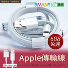 Apple 1米充電線 保固一年