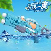 水槍兒童玩具男孩大容量仿真高壓超大抽拉噴水潑水節夏天玩具成人 MKS免運
