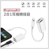 【免運】iPhone耳機音源線【Lightning 雙孔位】充電、聽歌 2合1,音源轉接頭 轉接器iPhoneX、i8、i7