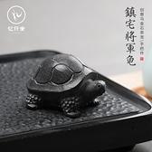 降價兩天 憶仟堂石頭茶寵擺件精品可養個性手工茶玩小烏龜蓋托功夫茶具配件
