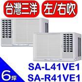SANLUX台灣三洋【SA-L41VE1/SA-R41VE1】《變頻》窗型冷氣