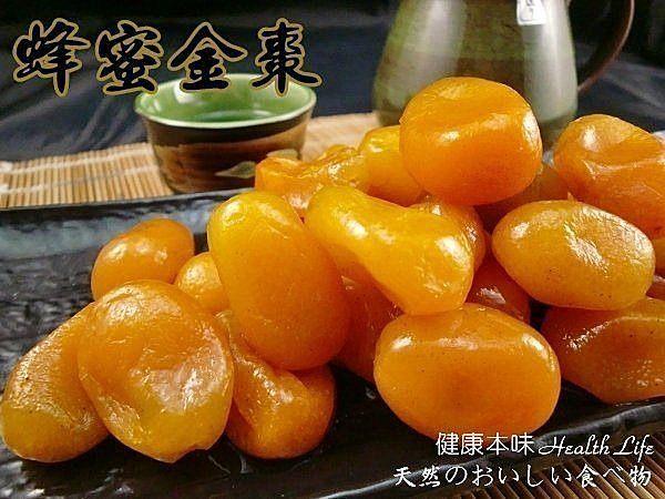 蜂蜜金棗 350g 蜜餞 [TW00127] 千御國際