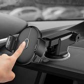 屏固車載手機支架吸盤式汽車用導航車上出風口卡扣支撐車內多功能 SG4457【極致男人】