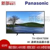 *新家電錧*【Panasonic國際TH-65HX750W】65吋 4K聯網液晶顯示器