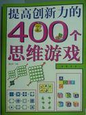 【書寶二手書T2/心理_PFF】提高創新力的400個思維遊戲_襲村野