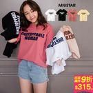 0312 偷偷跟你說,現在韓國女生都穿這版型的T哦~而且是絨面的膠印字體,質感不廉價!