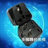 全新品 美規 萬用 轉換插座 轉接頭 三孔轉二孔 方便攜帶 適用多國插頭