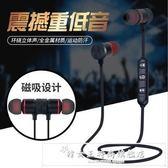 無線運動跑步音樂磁吸藍牙耳機4.1雙耳耳塞式重低音立體聲通用款『韓女王』