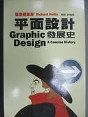 【書寶二手書T3/大學藝術傳播_BR1】平面設計發展史_理查荷里斯