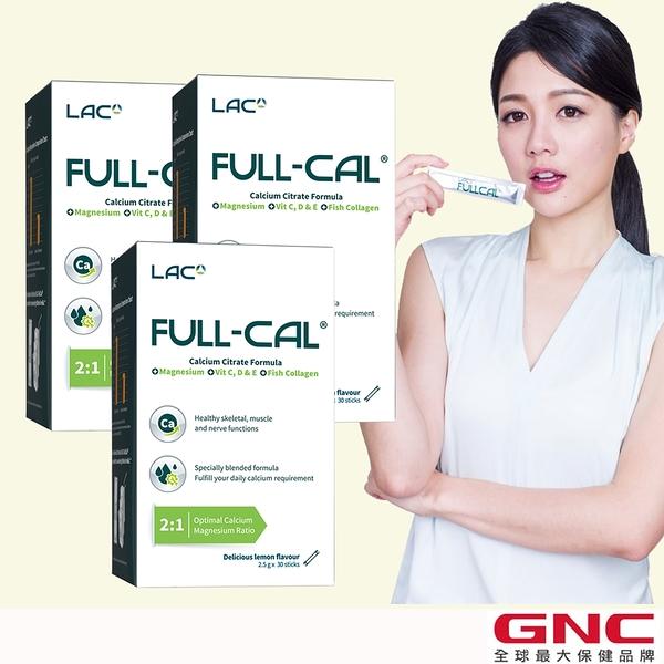 【GNC 限量禮盒版】 優鎂鈣 90包 (檸檬酸鈣+鎂)