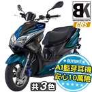 【抽Switch】ALPHA MAX 125 NAKED CBS 雙碟 送藍芽耳機 安心10萬險(JR-125CIAX)PGO摩特動力