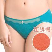 思薇爾-撩波系列M-XL蕾絲低腰三角內褲(蜜誘橘)