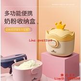 嬰兒奶粉盒便攜式外出分格儲物盒外帶密封防潮【齊心88】