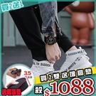 任選2+1雙1088休閒鞋韓版潮流百搭運...