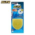耀您館|OLFA圓形刀片圓型替刃RB45-10,10片直徑45mm適RTY-2/G/DX/NS/C RTY-2C 45-C