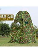 觀鳥帳篷隱蔽帳篷單人野外偽裝攝影迷彩帳篷戶外旅游折疊野炊用品