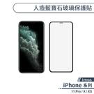 【imos】iPhone 11 Pro/X/XS 人造藍寶石玻璃保護貼 保護膜 玻璃貼 鋼化膜