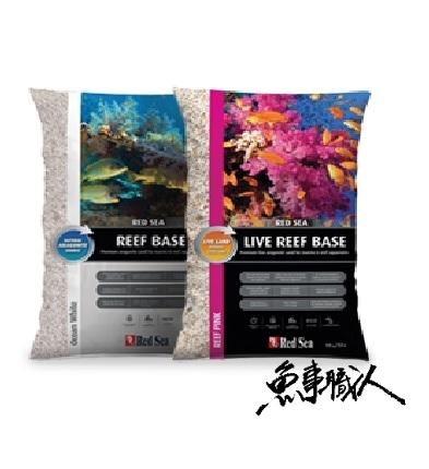 Red Sea紅海 乾式活菌珊瑚砂 【珊瑚粉紅】【10kg*2包】海水缸 ph8.3 仿海洋生態 長效 魚事職人