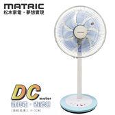 【松木 MATRIC】14吋DC節能靜音薄型扇(MG-DF1405)