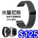 米蘭尼斯磁吸不銹鋼金屬錶帶 22mm通用錶帶 編織網帶替換腕帶手錶帶 免工具安裝 長約22cm