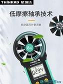 測風儀 星瑞達手持式風速測量儀 高精度測風計測風力風量風壓測試儀器 快速出貨
