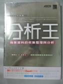 【書寶二手書T8/電腦_YEA】分析王-商業資料的收集整理與分析_住中光夫