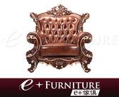『 e+傢俱 』ES7 法雷爾 Farrell 新古典 美妙絕倫 花雕工藝 古典沙發 皮   布 沙發 可訂製