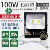 100W LED 照明燈 白黃光 防水投射燈 探照燈 緊急照明 居家照明 施工照明 廣告燈 投光燈 舞台燈 (50W)
