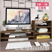 電腦顯示器台式桌上屏幕底座增高架子 辦公室簡約收納置物架支架 居家物語