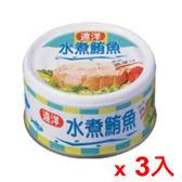 遠洋牌水煮鮪魚90g*3罐【愛買】