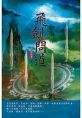 飛劍問道(第十四卷):破碎虛空