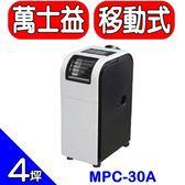 萬士益MAXE【MPC-30A】《110v》移動式冷氣