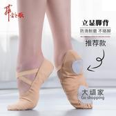 瑜伽鞋 成人舞蹈鞋兒童女軟底練功男古典形體貓爪芭蕾舞鞋兩底帆布瑜珈鞋