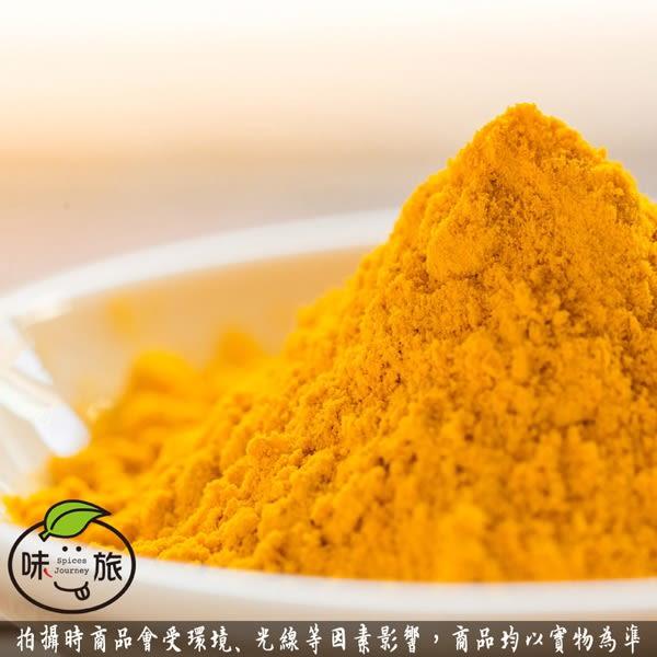 【味旅嚴選】|薑黃粉|50g