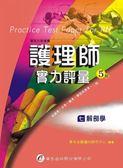護理師實力評量(七)解剖學(五版)
