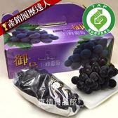 新社產銷履歷巨峰葡萄2.5kg