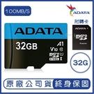 威剛 ADATA MicroSD UHS-I A1 U1 C10 32G 記憶卡 附轉卡