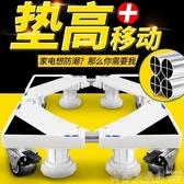 洗衣機底座滾筒洗衣機底座通用托架行動萬向輪全自動固定墊高冰箱可調節腳架DF 維多