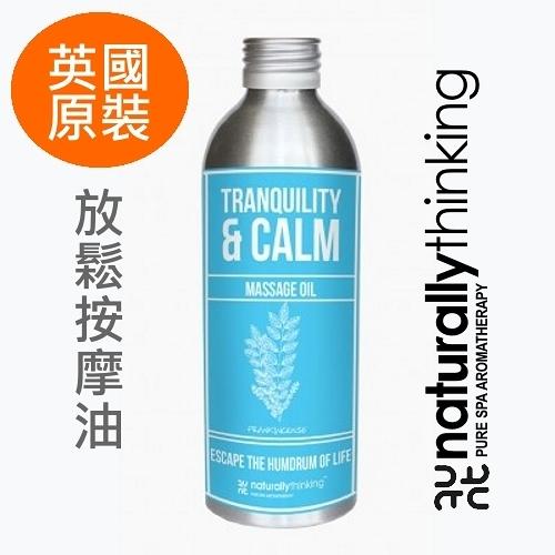 NT 放鬆複方按摩油 200ml。Calm & Tranquility。英國原裝 Naturally Thinking