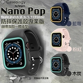 SGP Caseology Nano Pop 一體成型 保護殼 適用於Apple Watch SE 4 5 6 44mm