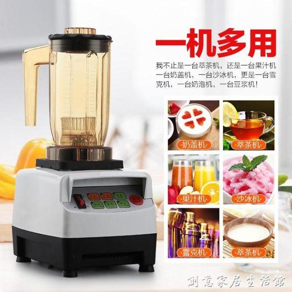 萃茶機商用奶泡奶昔奶蓋機翠粹茶機刨冰冰沙機奶茶店沙冰機雪克機HM 衣櫥秘密