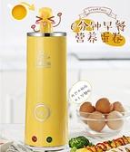 110V伏電壓 家用雞蛋杯蛋卷機煮蛋器迷妳煎蛋器蛋包腸機igo
