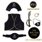 【摩達客】萬聖節聖誕派對-少年兒童小海盜派對六件組(帽+背心+眼罩+腰帶+刀+小袋)
