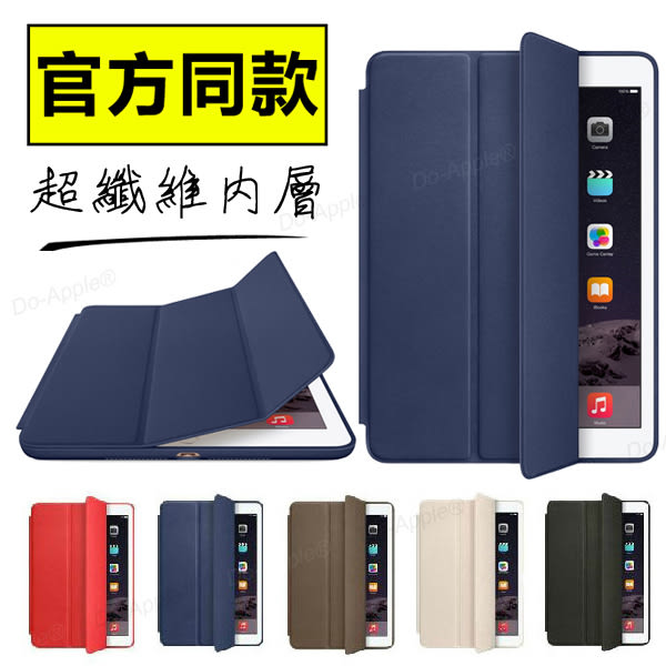 【E63】官方同款 全包覆 皮套 保護套 New iPad 3 Air 2 Mini 4 Pro Smart Cover