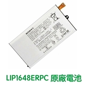 【含稅發票】SONY Xperia XZ1 Compact XZ1 mini 原廠電池 G8441【贈工具+電池膠】LIP1648ERPC