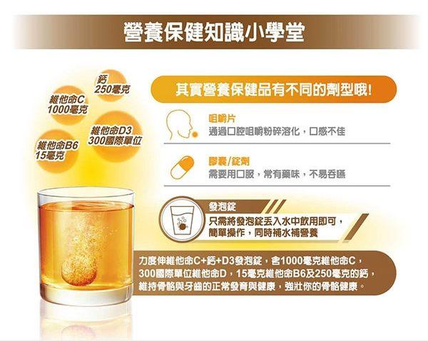 德國拜耳 力度伸C+鈣+D3發泡錠-柳橙口味x4盒(30錠/盒)-加贈 流線玻璃瓶500ml